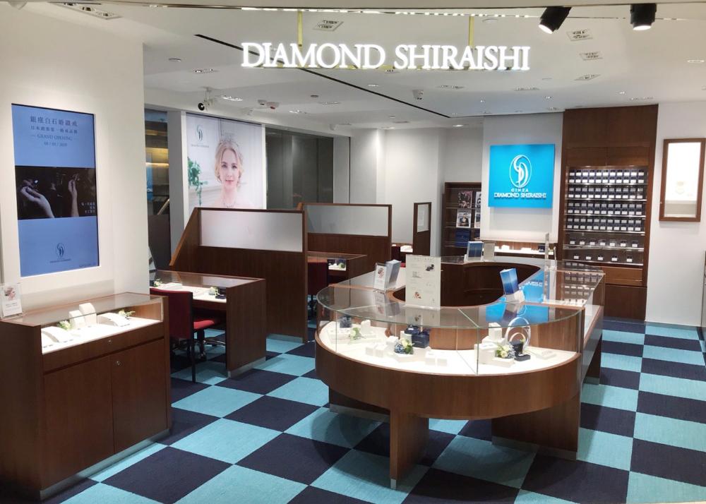 GINZA DIAMOND SHIRAISHI 崇光百貨尖沙咀店
